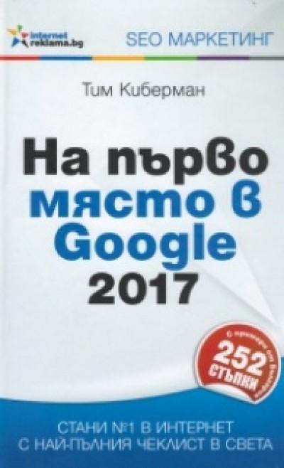 На първо място в Google 2017
