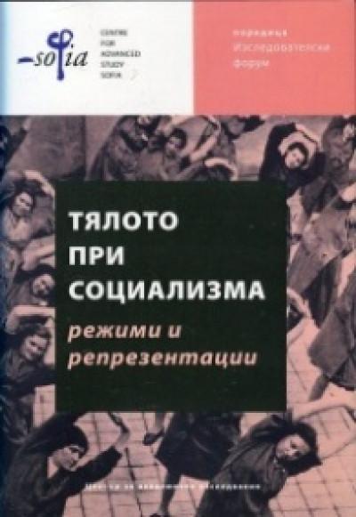 Тялото при социализма: режими и репрезентации