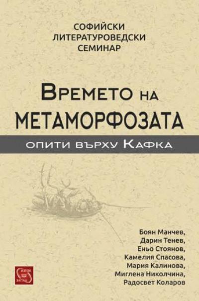 Времето на метаморфозата (Опити върху Кафка)