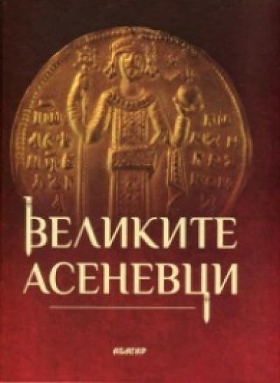 Великите Асеневци