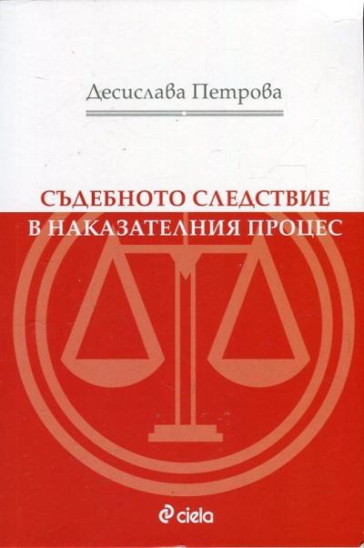 Съдебното следствие в наказателния процес
