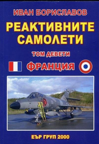 Реактивните самолети, том 9: Самолети на Франция, част 1