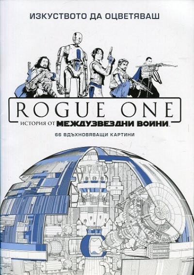 Изкуството да оцветяваш: Rogue One. История от Междузвездни войни