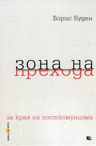 Зона на прехода (за края на посткомунизма)