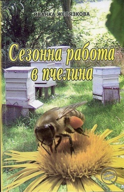 Сезонна работа в пчелина