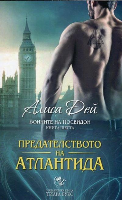 Предателството на Атлантида, кн. 6