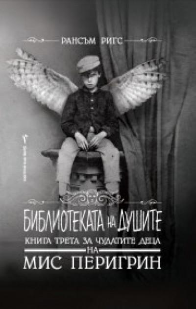 Библиотеката на душите, книга трета за чудатите деца на Мис Перигрин