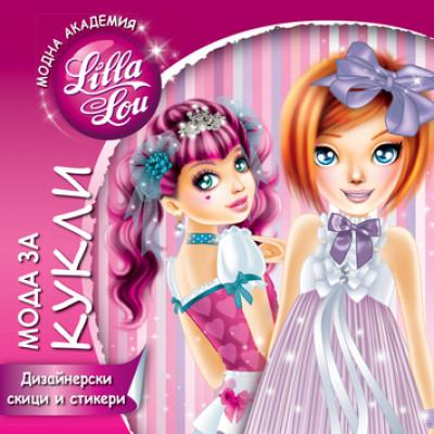 """Модна агенция """"Лила Лу"""" – Мода за кукли"""