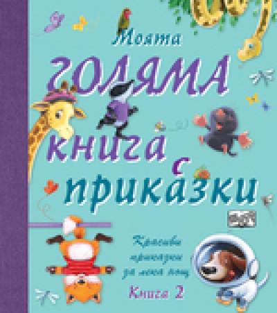 Моята голяма книга с приказки, книга 2