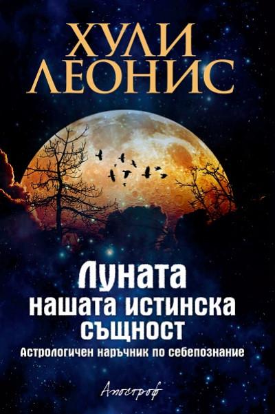 Луната – нашата истинска същност