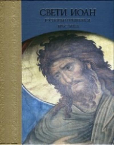 Свети Иоан – Господен Предтеча и Кръстител