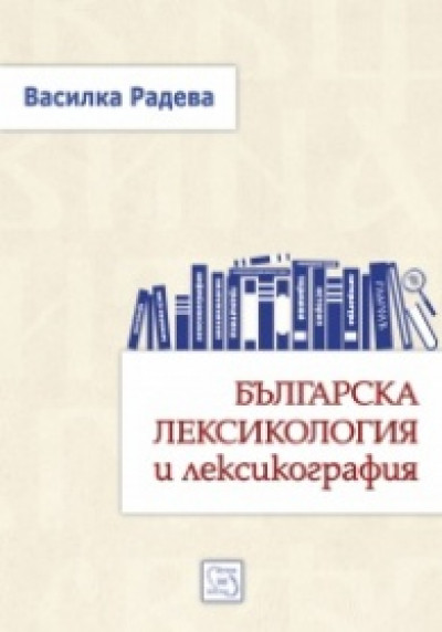 Българска лексикология и лексикография (тв.к.)