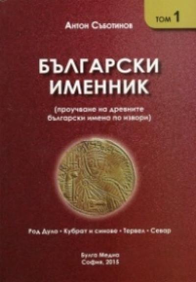 Български именник том 1: Род Дуло, Кубрат и синове, Тервел, Севар