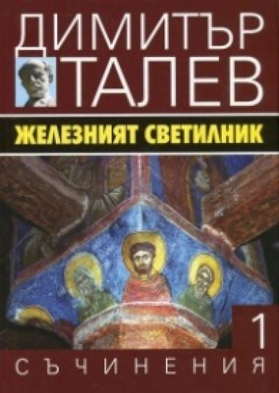 Съчинения в 15 тома, том 1: Железният светилник