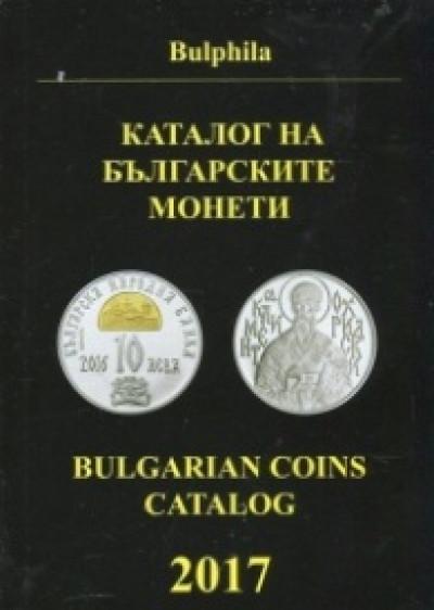 Каталог на българските монети 2017