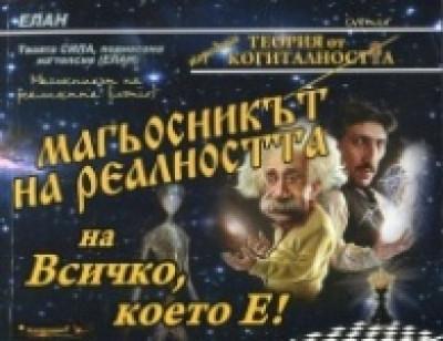 Магьосникът на реалността, на Всичко, което Е!