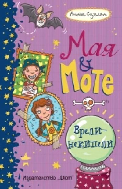 Врели-некипели: Мая и Моте