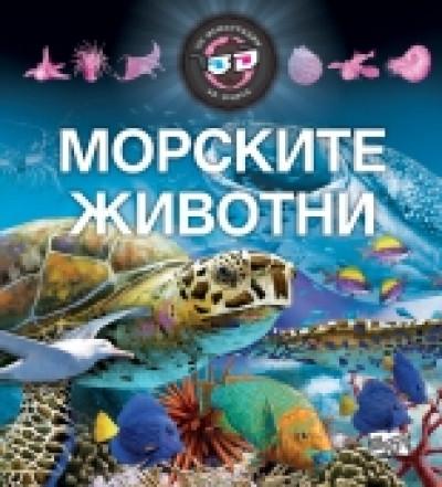 Морските животни – 3D илюстрации + 3D очила