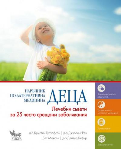 Наръчник по алтернативна медицина: Деца