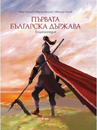 Първата българска държава. Енциклопедия