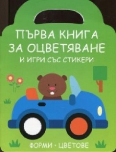 Първа книга за оцветяване и игри със стикери: Мече