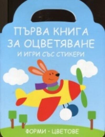 Първа книга за оцветяване и игри със стикери: Зайче