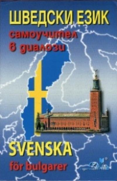 Шведски език – самоучител в диалози + CD