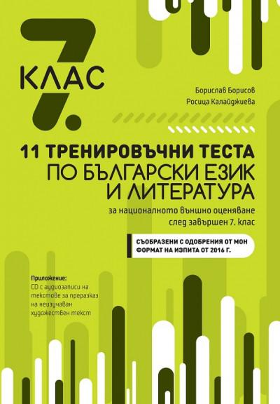 11 тренировъчни теста по български език и литература за националното външно оценяване след завършен 7. клас