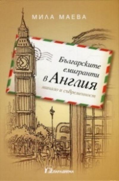 Българските емигранти в Англия – минало и съвременност