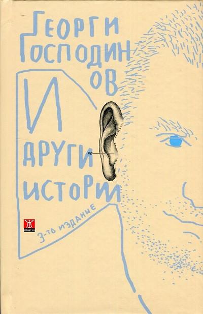 И други истории – ново издание с предговор от автора и ново оформление
