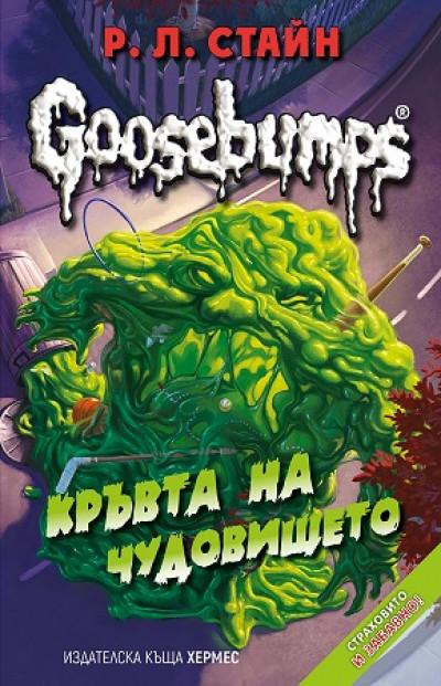 Goosebumps: Кръвта на чудовището, книга 3