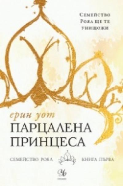 Семейство Роял , книга 1: Парцалена принцеса