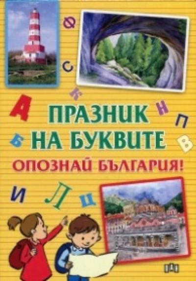 Празник на буквите. Опознай България