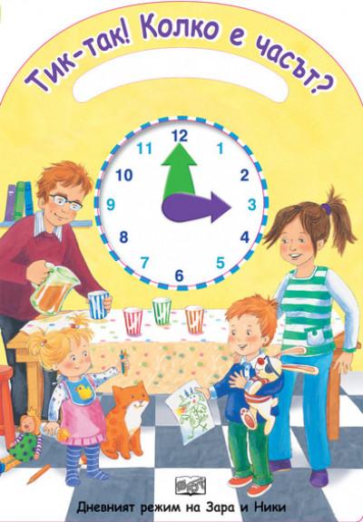 Тик-Так! Колко е часът?