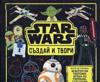 Star Wars: Създай и твори