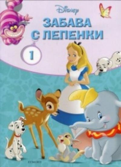 Disney: Забава с лепенки 1