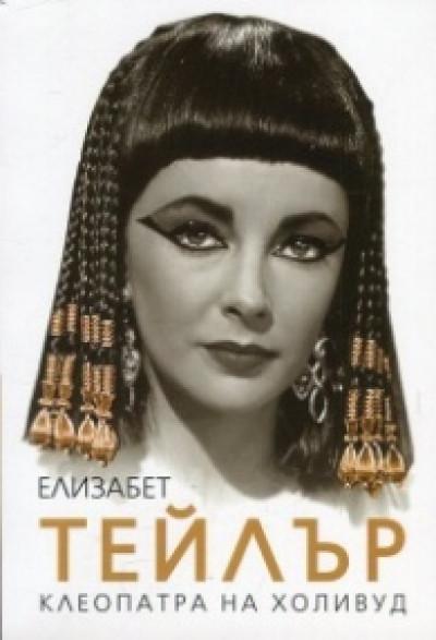 Елизабет Тейлър – Клеопатра на Холивуд