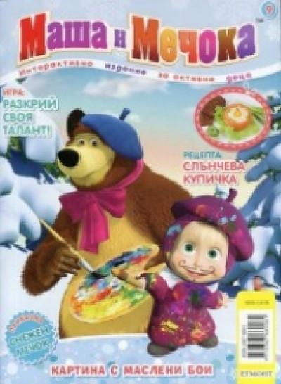 Маша и Мечока: Картина с маслени бои