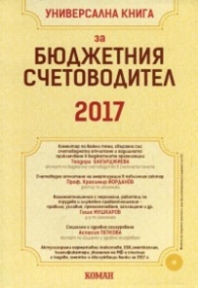 Универсална книга за бюджетния счетоводител 2017