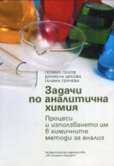 Задачи по аналитична химия