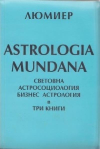 Astrologia Mundana Световна астросоциология и бизнесастрология, том 2