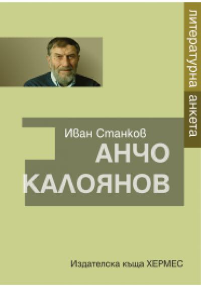Анчо Калоянов: Литературна анкета