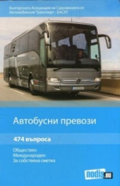 Автобусни превози: обществен, международен, за собствена сметка