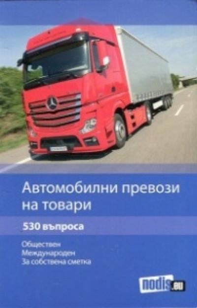 Автомобилни превози на товари: обществен, международен, за собствена сметка