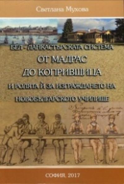 Бел-Ланкастърската система от Мадрас до Копривщица и ролята ѝ за изграждането на новобългарското училище