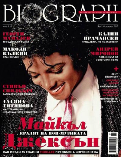 списание Biograph, брой №64