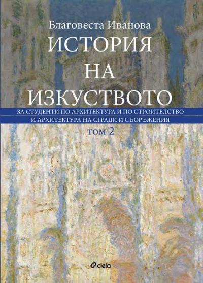 История на изкуството. Том 2 (с диск)