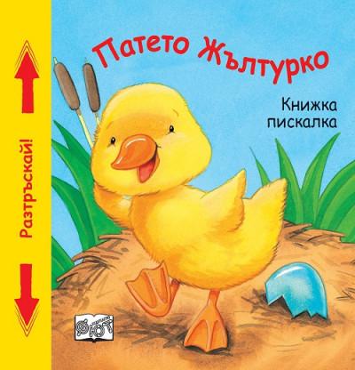Патето Жълтурко. Книжка пискалка