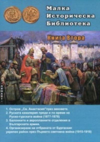 Малка историческа библиотека, книга 2