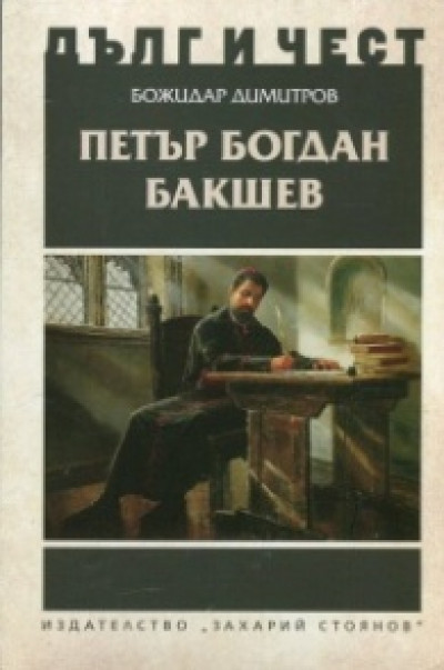 Дълг и чест. Петър Богдан Бакшев